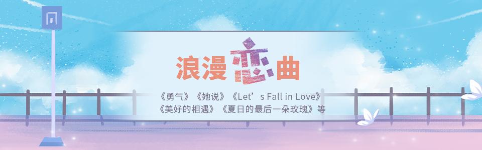 [20210514]浪漫恋曲