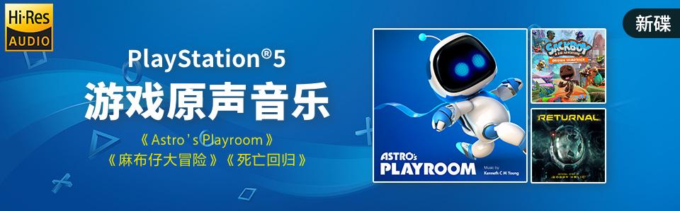 [20210602]PlayStation®游戏原声音乐 - 聆听次世代之声