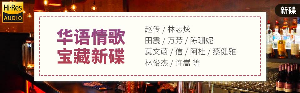 [20210611]华语情歌宝藏新碟