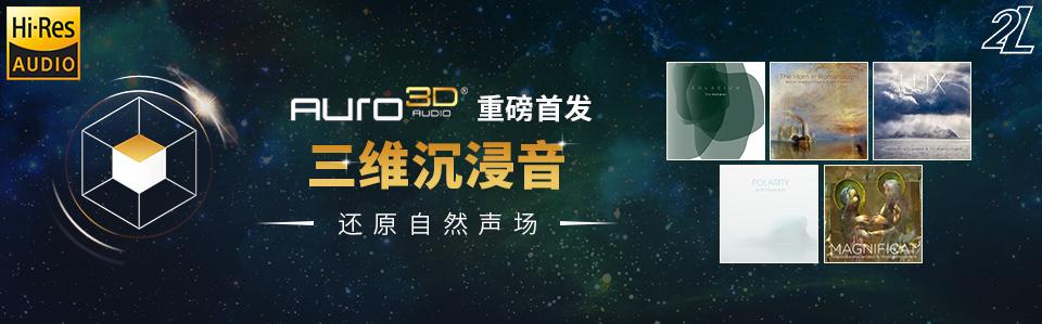 [20210722]Auro-3D重磅首发!