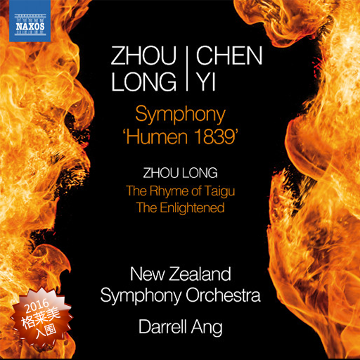 周龙&陈怡:交响曲[虎门1839],Darrell Ang / New Zealand Symphony Orchestra